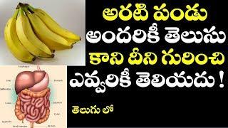Banana(అరటిపండు) health and beauty benefits in telugu II Uses of Banana in telugu