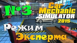 Car Mechanic Simulator 2015 - режим эксперта | часть 3