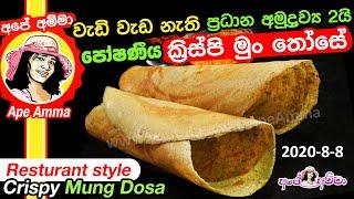Breakfast Mung Dosa by Apé Amma