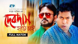 Debdash Hote Chai | Bangla Natok | Mosarrof Karim | Shimana