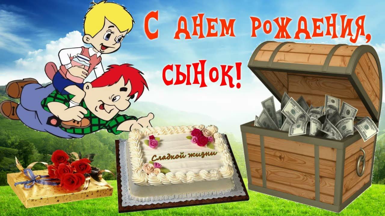 Днем рождения открытки сыну