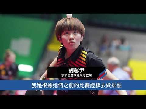 黃渼茜50蝶闖決賽 桌球男女團直落三勝