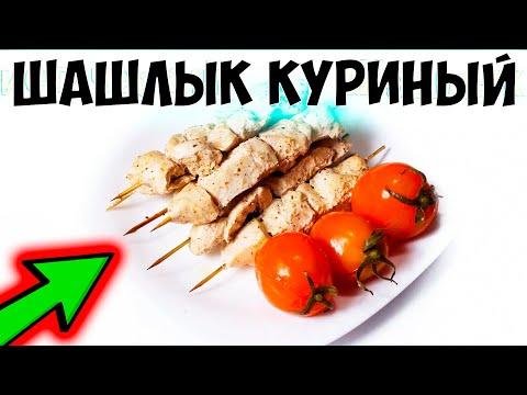 Как приготовить курицу диетическую - видео
