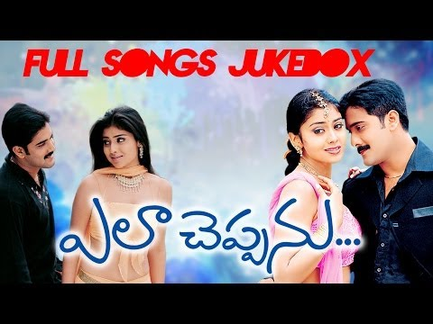 Ela Cheppanu Movie (ఎలా చెప్పను )Full Songs || Jukebox || Tarun, Shreya