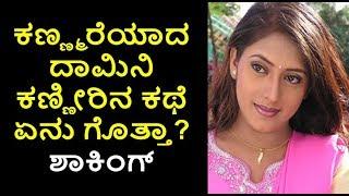Kannada Actress Damini sad Story | Kannada Actress  | Damini | Upendra Movie