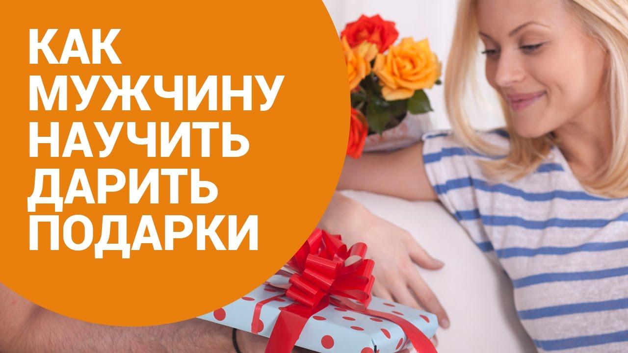 Как мужчину научить дарить подарки