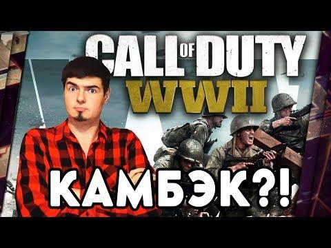 CALL OF DUTY: WW2 - ПРЕДВАРИТЕЛЬНЫЙ ОБЗОР. КАМБЭК?!