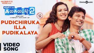 Kalakalappu 2 | Pudichiruka illa Pudikalaya Full Video Song | Jiiva, Jai, Shiva, Nikki Galrani