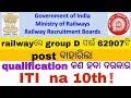 Railway group D job 2018 ll post 62902 ll odisha latest job update thumbnail