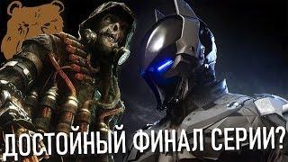 BATMAN: ARKHAM KNIGHT — Конец игры?