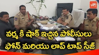 Hyderabad Crime Branch Police Gives Shock to RamGopal Varma | Tollywood News