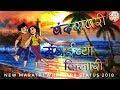 Ishkachi Nauka Daryavari Mumbaichya Kinari New Marathi WhatsApp Status Video 2018 Being Musical mp3