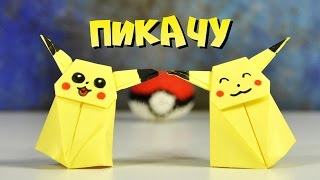 Origami - Pikachu paper craft  - How to Make a Pokemon
