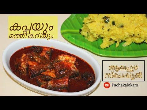 ആലപ്പുഴ സ്പെഷ്യൽ  കപ്പയും മീൻ (മത്തി) കറിയും | Kappa Fish Curry | Mashed Tapioca with Sardine Curry