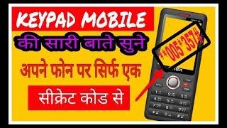 keypad mobile ki call Apne phone me kse sune  new tricks 2018//Tech knowledge //