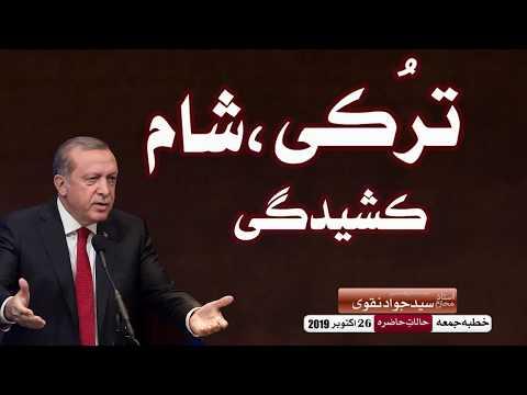 Turkey, Syria kasheedgi | Ustad e Mohtaram Syed Jawad Naqvi