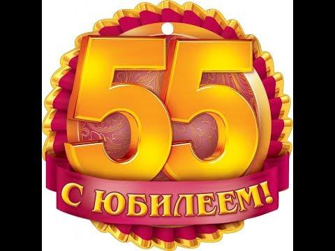 Поздравление с 55 летием для тёти 49
