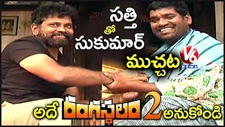 Bithiri Sathi Special Chit Chat With Rangasthalam Director Sukumar | V6 News