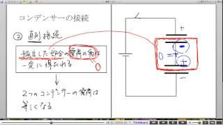 高校物理解説講義:「コンデンサー」講義15