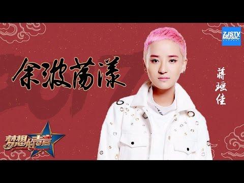 [ CLIP ] 蒋瑶佳《余波荡漾》《梦想的声音》第10期 20170101 /浙江卫视官方HD/   梦想的声音