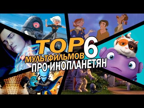 Лучшие мультфильмы про инопланетян! | Movie Mouse
