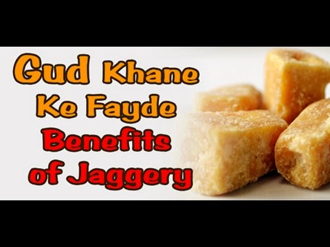 गुड़ के फायदे । Health and Beauty benefits of Jaggery | Gurh by Nayra Jain