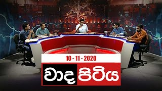 Wada Pitiya | 10th November 2020