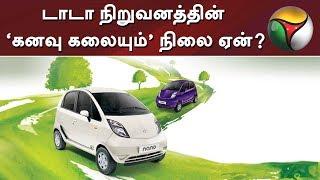 RIP Nano car? Tata Motors to stop manufacture of Nano cars | #TATA #NanoCar