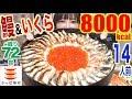 【LUXURY MUKBANG】 [Kappa Sushi] Limited Eel & Salmon Roe Sushi Cake!! With 72 Sushi! 8000kcal [CC] Mp3