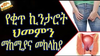 ETHIOPIA - Hemorrhoids Treatment Natural at home - Amharic