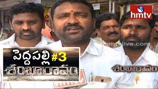 Localites Over Problems In Godavarikhani   Peddapalli Shankaravam #3    hmtv News