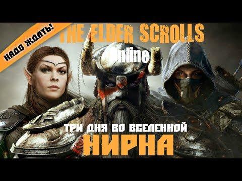 Первый взгляд. The Elder Scrolls Online. Три дня во вселенной Нирна
