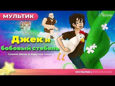 Мультфильм и сказки для детей 😊 Джек и бобовый стебель - сказка
