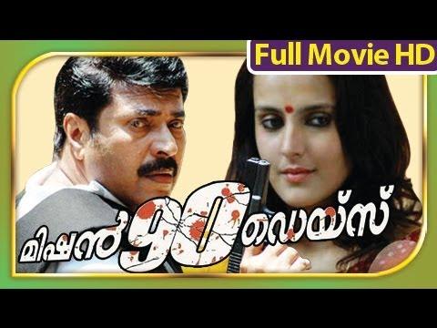 Malayalam Full Movie - Mission 90 Days - Full Length Malayalam...