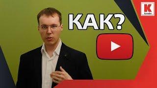 Простые ответы. Как попасть в похожие видео? Как использовать внешний трафик? Ответы про YouTube