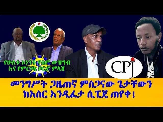 CPJ Asked Ethiopian Government To Release Journalist Mesganaw
