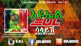 E.U.L - Salayish  NEW Ethiopian Music 2018 (free download)
