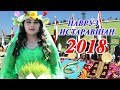 ИСТАРАВШАН НАВРУЗ 2018 Istaravshan Navruz 2018 mp3