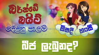 Birthday Bite FM Derana Dedunu Palama Morning Show | Birthday Surprise