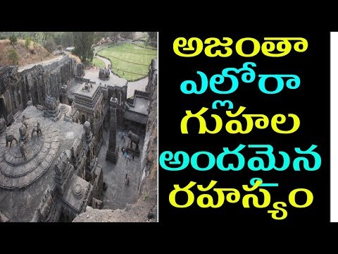 Ajanta ellora caves | ellora caves mystery in telugu | Beauty of mysterious ellora caves in telugu