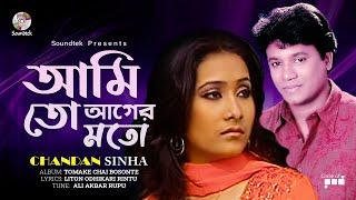 Chandan Sinha - Ami To Ager Moto   Tomake Chai Bosonte   Soundtek