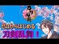 [刀剣乱舞初見実況]#16初めての文久土佐藩! thumbnail