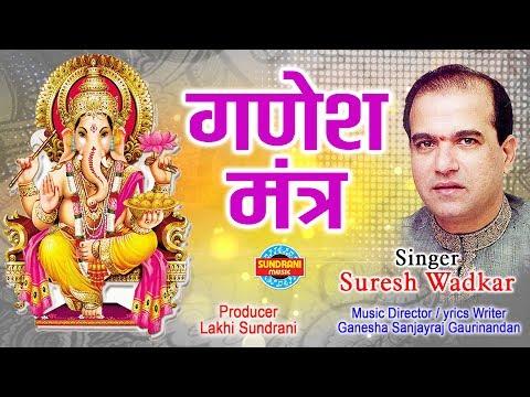 Ganesh Mantra - Om Gan Ganpataye Namo Namah Shree Siddhi Vinayak Namo Namah - Suresh Wadkar
