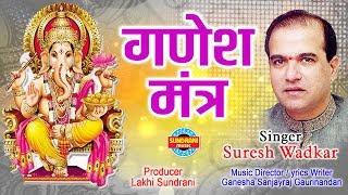 download lagu Ganesh Mantra - Om Gan Ganpataye Namo Namah Shree gratis