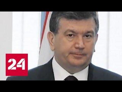 Мирзиёев стал врио президента Узбекистана