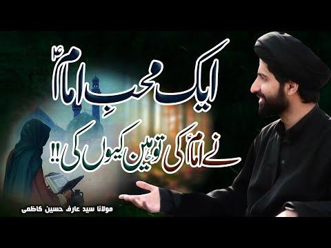 1 Muhibb-E-Imam (a.s) Ny Imam (a.s) Ki Tauheen Kyun Ki !! | H.I Syed Arif Hussain Kazmi | 4K
