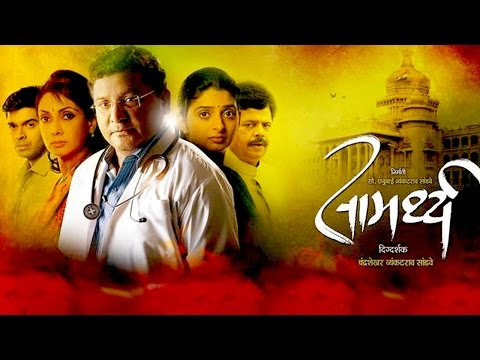 Upcoming Marathi Movie | Samarthya | Trailer video