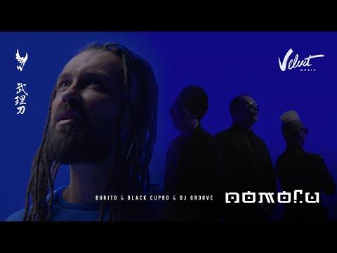 Burito & Black Cupro & Dj Groove - Помоги (0+)