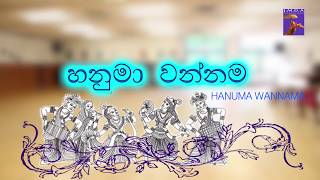 Sri Lankan Traditional Dance - (Hanuma wannama)