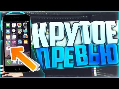 Как сделать ПРЕВЬЮ для видео ? (phonto Android/iOS)